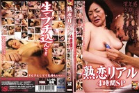 BDR-181_2 熟恋リアルSP 生でブチ込んで!! Part 2