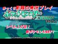 影龍実況『ポケットモンスターエメラルド』Part5.5