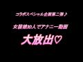 「PV」コラボスペシャル企画第二弾!女装娘10人でアナニー動画大放出♡「見てね♪」